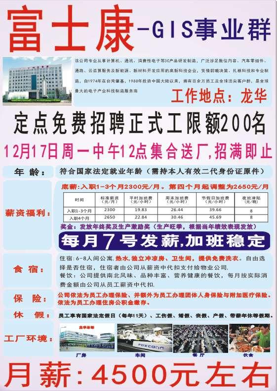 重庆富士康人才招聘网:重庆的人才市场,哪个最好,最大,最闹热?